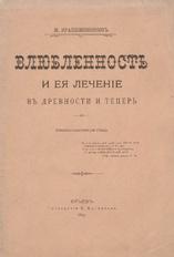 """Обложка книги """"Влюблённость и её лечение в древности и теперь. Психопатологический этюд"""""""