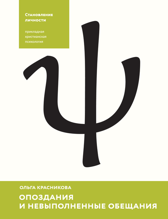 """Обложка книги """"Опоздания и невыполненные обещания"""""""