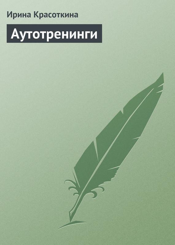 "Обложка книги ""Аутотренинги"""