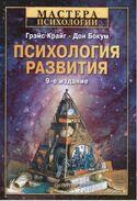 Психология развития[9-е издание], Крайг Грэйс