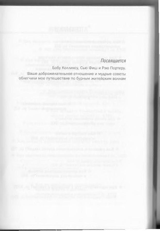 DJVU. Менталист. Настольная книга развития сверхспособностей сознания. Крескин Д. Страница 1. Читать онлайн
