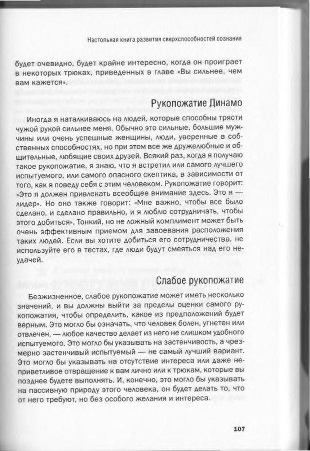 DJVU. Менталист. Настольная книга развития сверхспособностей сознания. Крескин Д. Страница 101. Читать онлайн