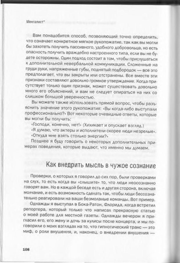 DJVU. Менталист. Настольная книга развития сверхспособностей сознания. Крескин Д. Страница 102. Читать онлайн