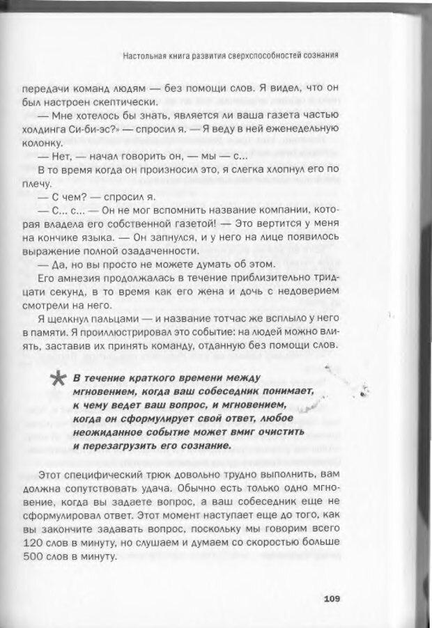 DJVU. Менталист. Настольная книга развития сверхспособностей сознания. Крескин Д. Страница 103. Читать онлайн