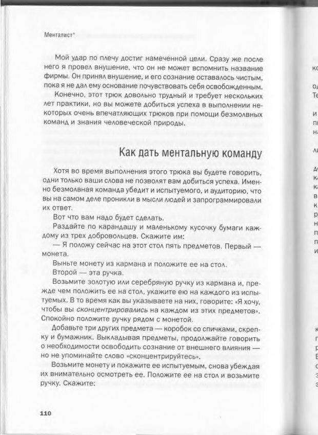 DJVU. Менталист. Настольная книга развития сверхспособностей сознания. Крескин Д. Страница 104. Читать онлайн
