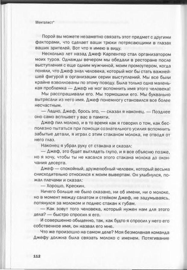 DJVU. Менталист. Настольная книга развития сверхспособностей сознания. Крескин Д. Страница 106. Читать онлайн