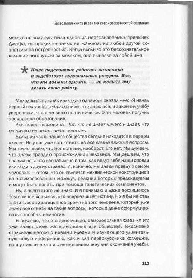 DJVU. Менталист. Настольная книга развития сверхспособностей сознания. Крескин Д. Страница 107. Читать онлайн