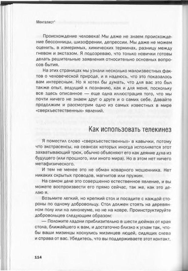 DJVU. Менталист. Настольная книга развития сверхспособностей сознания. Крескин Д. Страница 108. Читать онлайн