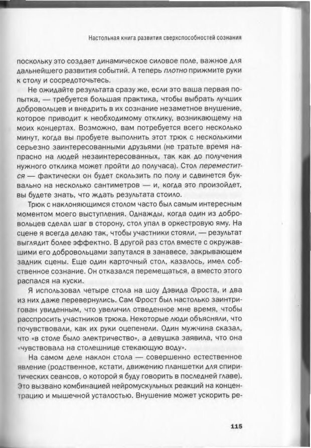 DJVU. Менталист. Настольная книга развития сверхспособностей сознания. Крескин Д. Страница 109. Читать онлайн