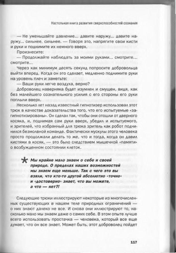 DJVU. Менталист. Настольная книга развития сверхспособностей сознания. Крескин Д. Страница 111. Читать онлайн
