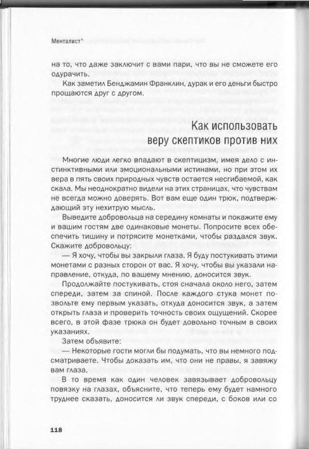 DJVU. Менталист. Настольная книга развития сверхспособностей сознания. Крескин Д. Страница 112. Читать онлайн
