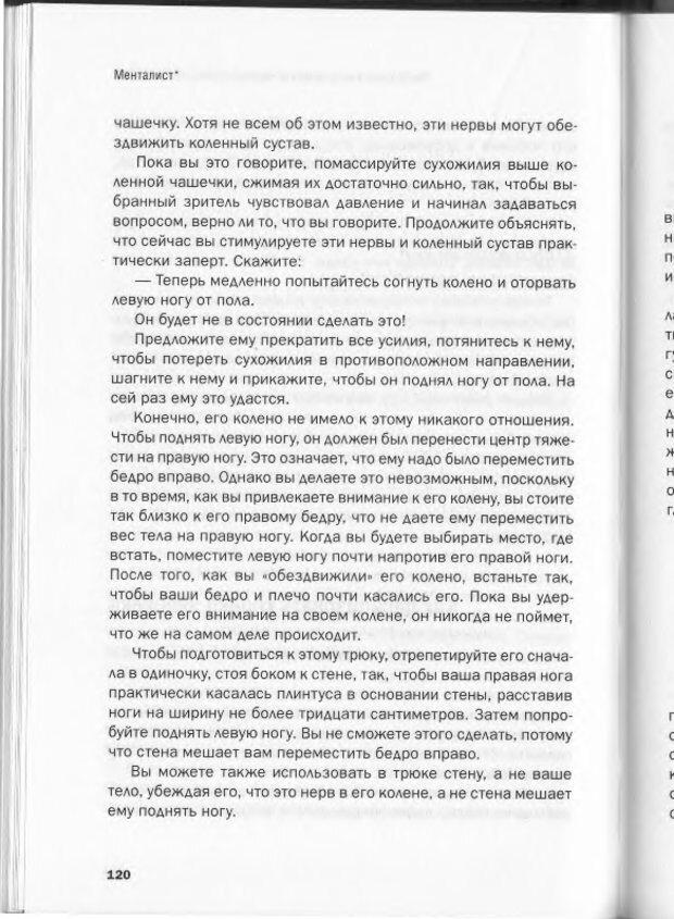 DJVU. Менталист. Настольная книга развития сверхспособностей сознания. Крескин Д. Страница 114. Читать онлайн