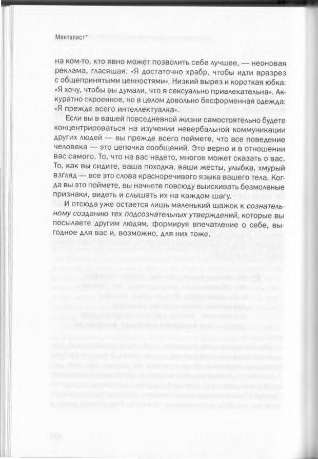 DJVU. Менталист. Настольная книга развития сверхспособностей сознания. Крескин Д. Страница 116. Читать онлайн