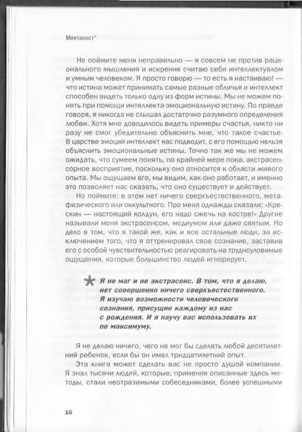DJVU. Менталист. Настольная книга развития сверхспособностей сознания. Крескин Д. Страница 12. Читать онлайн
