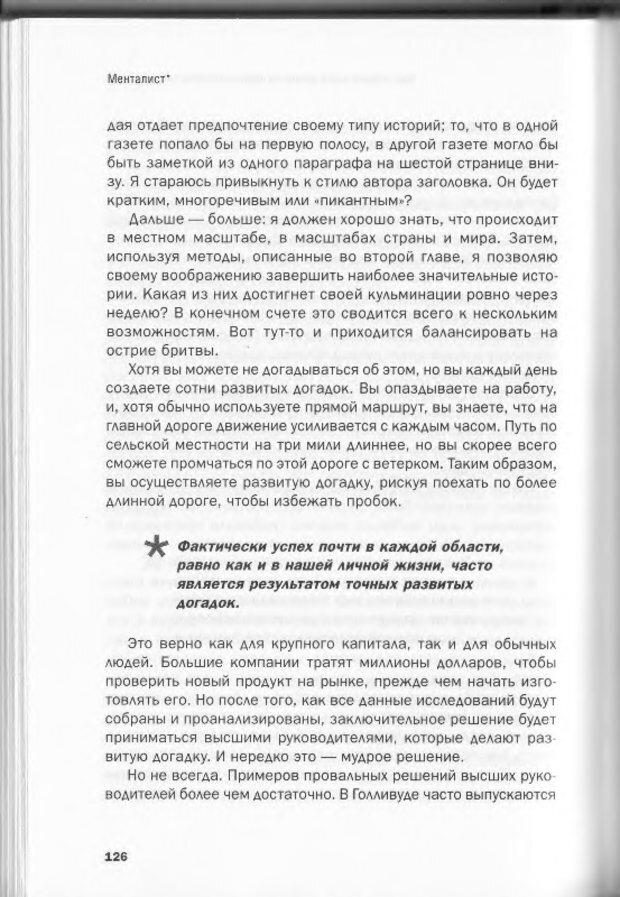 DJVU. Менталист. Настольная книга развития сверхспособностей сознания. Крескин Д. Страница 120. Читать онлайн