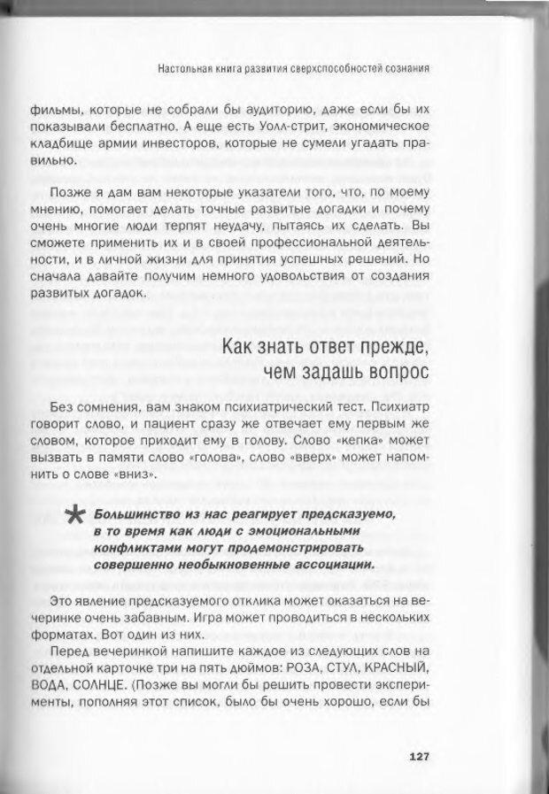 DJVU. Менталист. Настольная книга развития сверхспособностей сознания. Крескин Д. Страница 121. Читать онлайн
