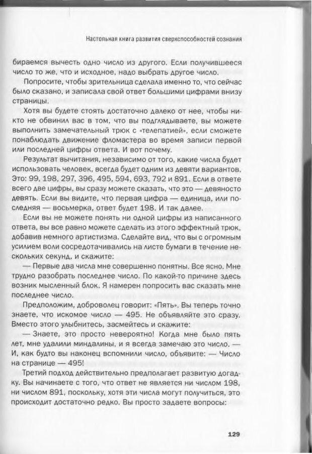 DJVU. Менталист. Настольная книга развития сверхспособностей сознания. Крескин Д. Страница 123. Читать онлайн