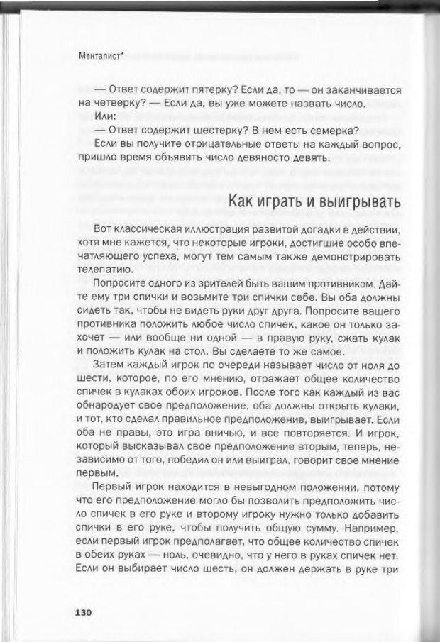 DJVU. Менталист. Настольная книга развития сверхспособностей сознания. Крескин Д. Страница 124. Читать онлайн