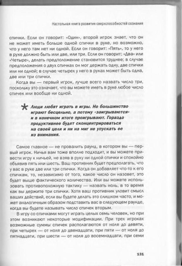 DJVU. Менталист. Настольная книга развития сверхспособностей сознания. Крескин Д. Страница 125. Читать онлайн
