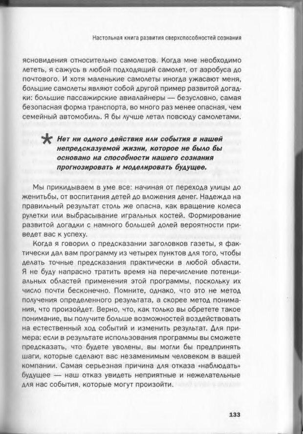 DJVU. Менталист. Настольная книга развития сверхспособностей сознания. Крескин Д. Страница 127. Читать онлайн