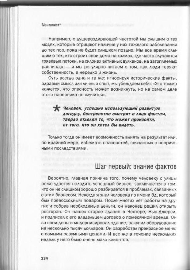 DJVU. Менталист. Настольная книга развития сверхспособностей сознания. Крескин Д. Страница 128. Читать онлайн
