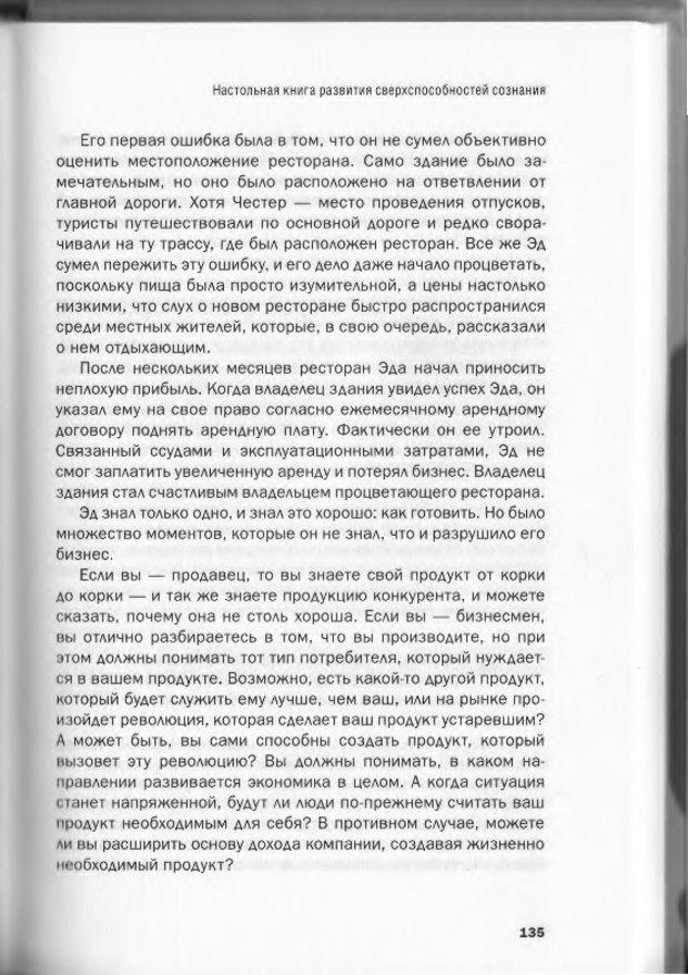 DJVU. Менталист. Настольная книга развития сверхспособностей сознания. Крескин Д. Страница 129. Читать онлайн