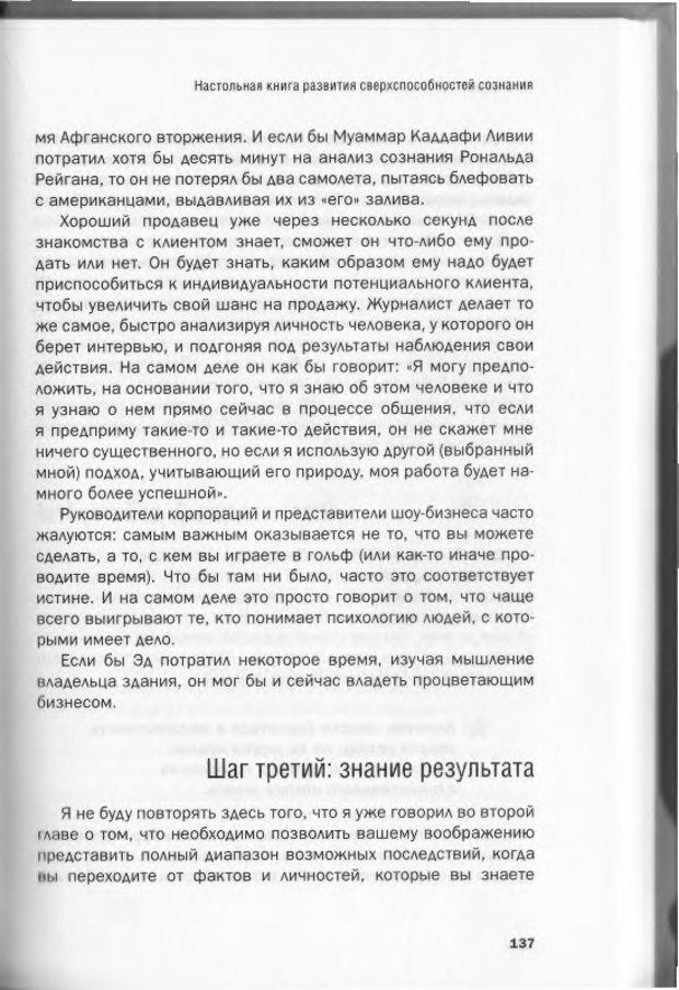 DJVU. Менталист. Настольная книга развития сверхспособностей сознания. Крескин Д. Страница 131. Читать онлайн