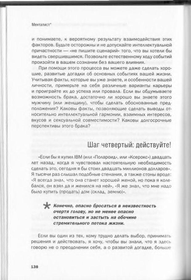 DJVU. Менталист. Настольная книга развития сверхспособностей сознания. Крескин Д. Страница 132. Читать онлайн