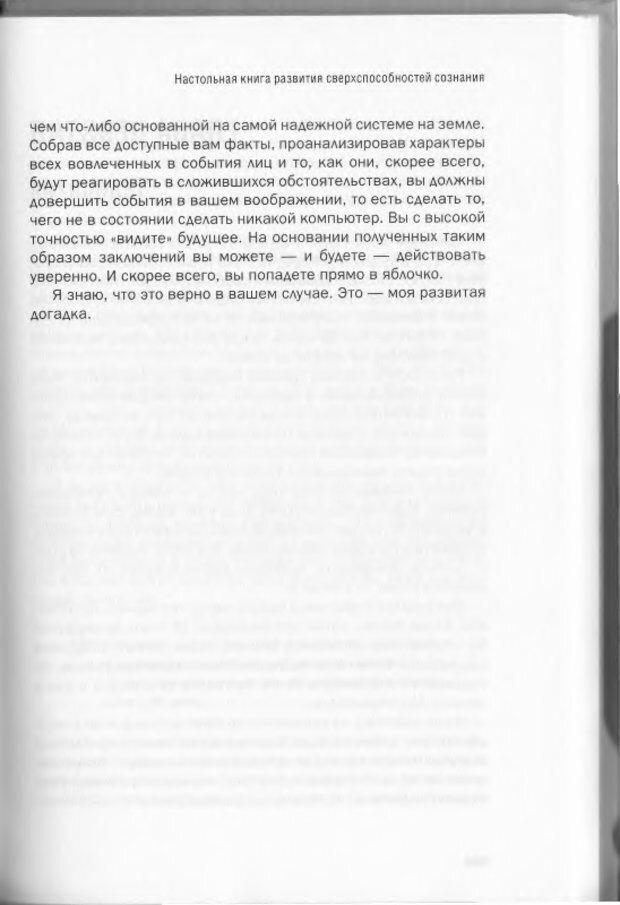 DJVU. Менталист. Настольная книга развития сверхспособностей сознания. Крескин Д. Страница 133. Читать онлайн