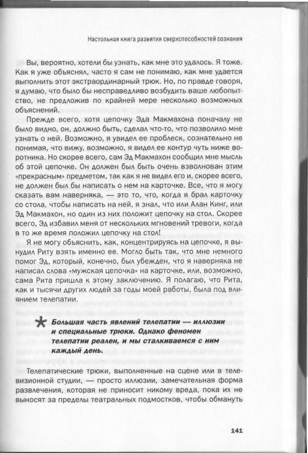 DJVU. Менталист. Настольная книга развития сверхспособностей сознания. Крескин Д. Страница 135. Читать онлайн