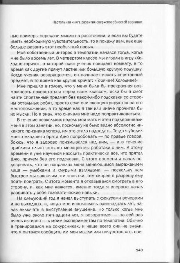 DJVU. Менталист. Настольная книга развития сверхспособностей сознания. Крескин Д. Страница 137. Читать онлайн