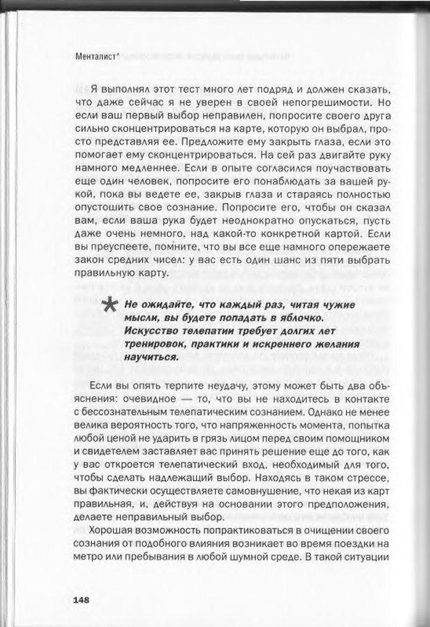 DJVU. Менталист. Настольная книга развития сверхспособностей сознания. Крескин Д. Страница 142. Читать онлайн