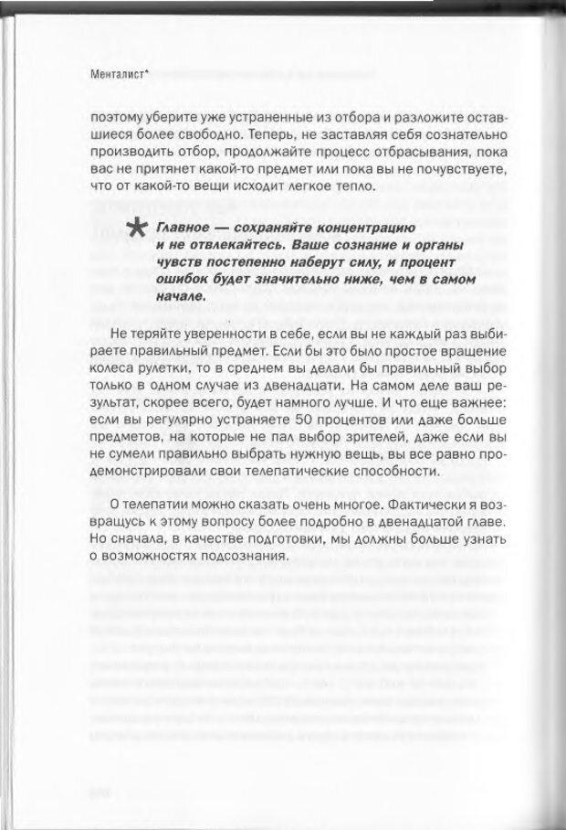 DJVU. Менталист. Настольная книга развития сверхспособностей сознания. Крескин Д. Страница 144. Читать онлайн