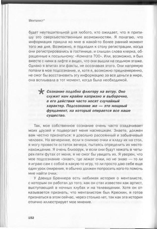 DJVU. Менталист. Настольная книга развития сверхспособностей сознания. Крескин Д. Страница 146. Читать онлайн