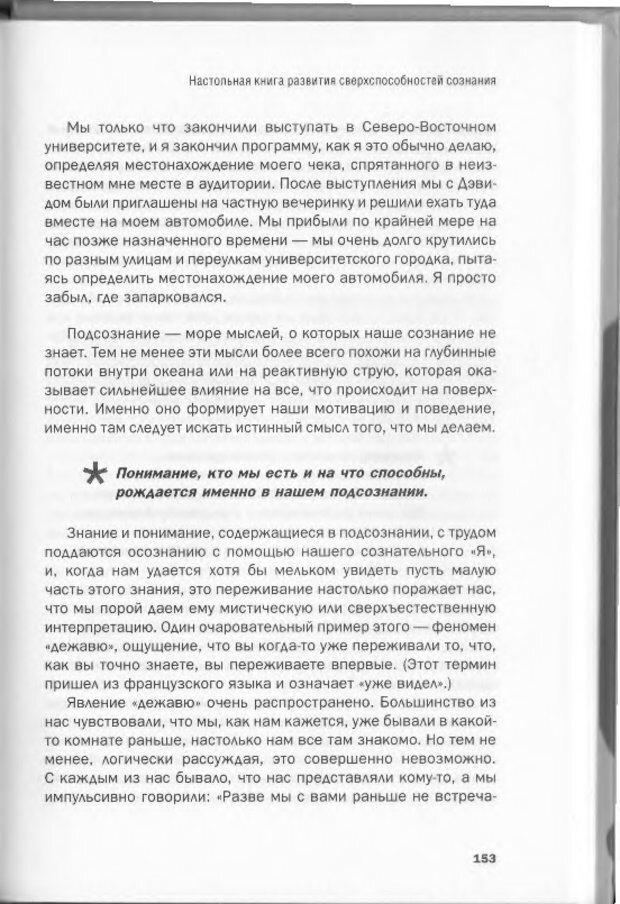 DJVU. Менталист. Настольная книга развития сверхспособностей сознания. Крескин Д. Страница 147. Читать онлайн
