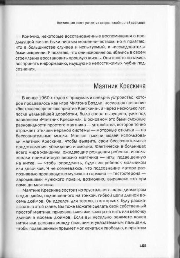 DJVU. Менталист. Настольная книга развития сверхспособностей сознания. Крескин Д. Страница 149. Читать онлайн