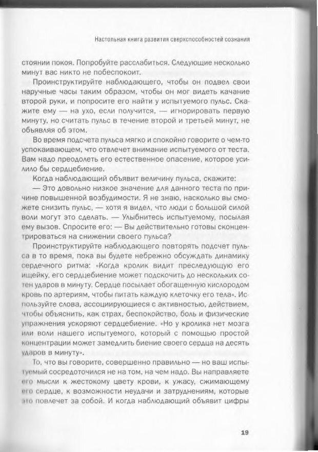 DJVU. Менталист. Настольная книга развития сверхспособностей сознания. Крескин Д. Страница 15. Читать онлайн