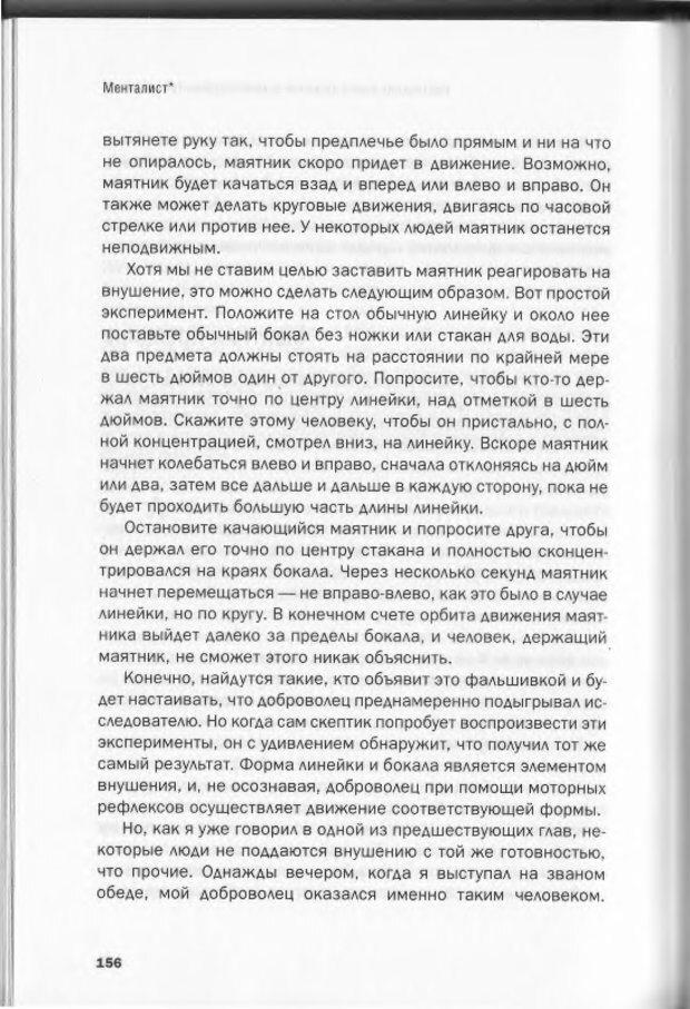 DJVU. Менталист. Настольная книга развития сверхспособностей сознания. Крескин Д. Страница 150. Читать онлайн