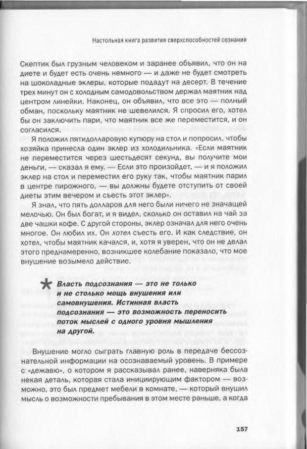DJVU. Менталист. Настольная книга развития сверхспособностей сознания. Крескин Д. Страница 151. Читать онлайн