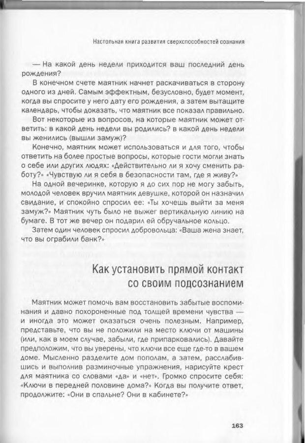 DJVU. Менталист. Настольная книга развития сверхспособностей сознания. Крескин Д. Страница 157. Читать онлайн