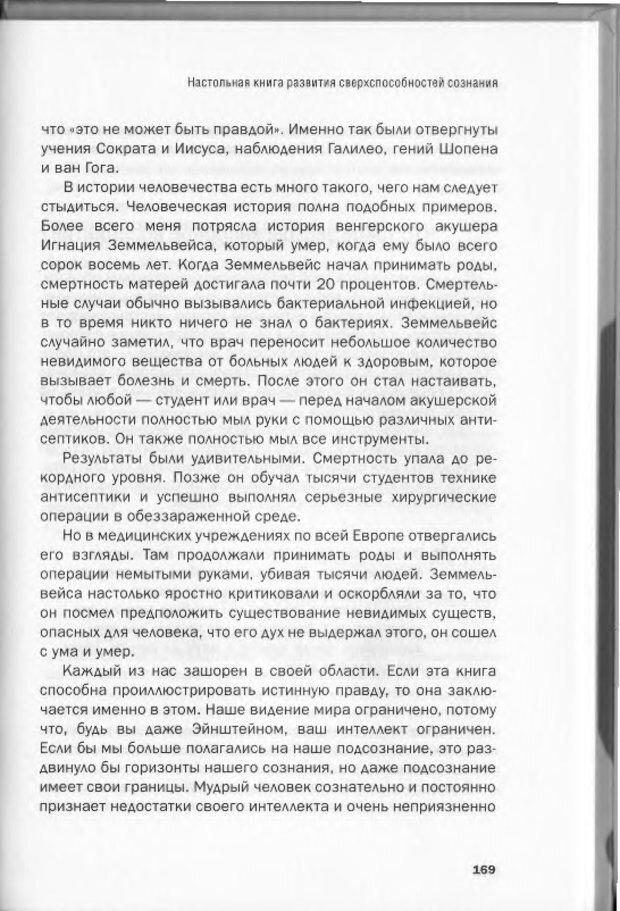 DJVU. Менталист. Настольная книга развития сверхспособностей сознания. Крескин Д. Страница 163. Читать онлайн
