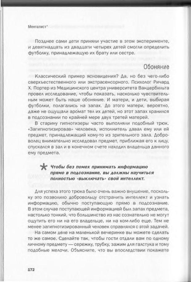 DJVU. Менталист. Настольная книга развития сверхспособностей сознания. Крескин Д. Страница 166. Читать онлайн