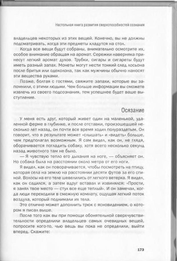 DJVU. Менталист. Настольная книга развития сверхспособностей сознания. Крескин Д. Страница 167. Читать онлайн