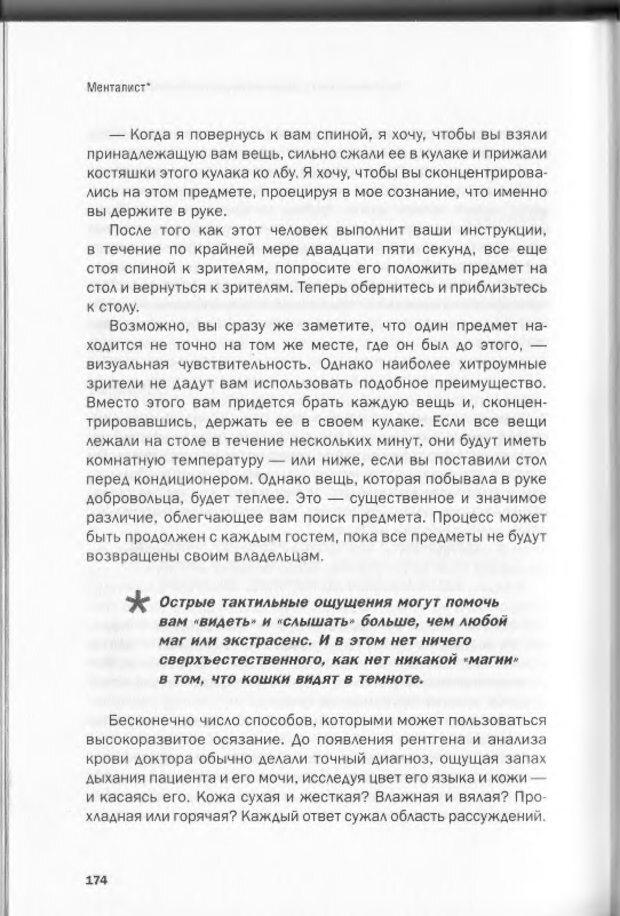 DJVU. Менталист. Настольная книга развития сверхспособностей сознания. Крескин Д. Страница 168. Читать онлайн