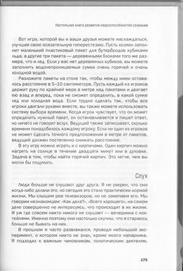 DJVU. Менталист. Настольная книга развития сверхспособностей сознания. Крескин Д. Страница 169. Читать онлайн