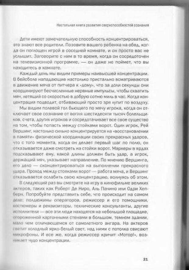 DJVU. Менталист. Настольная книга развития сверхспособностей сознания. Крескин Д. Страница 17. Читать онлайн