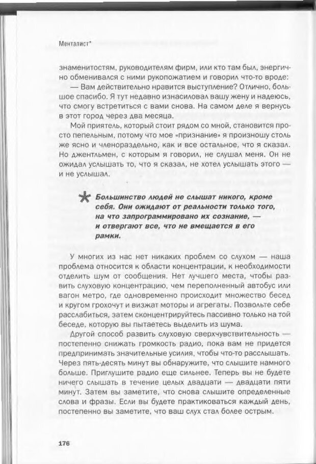 DJVU. Менталист. Настольная книга развития сверхспособностей сознания. Крескин Д. Страница 170. Читать онлайн