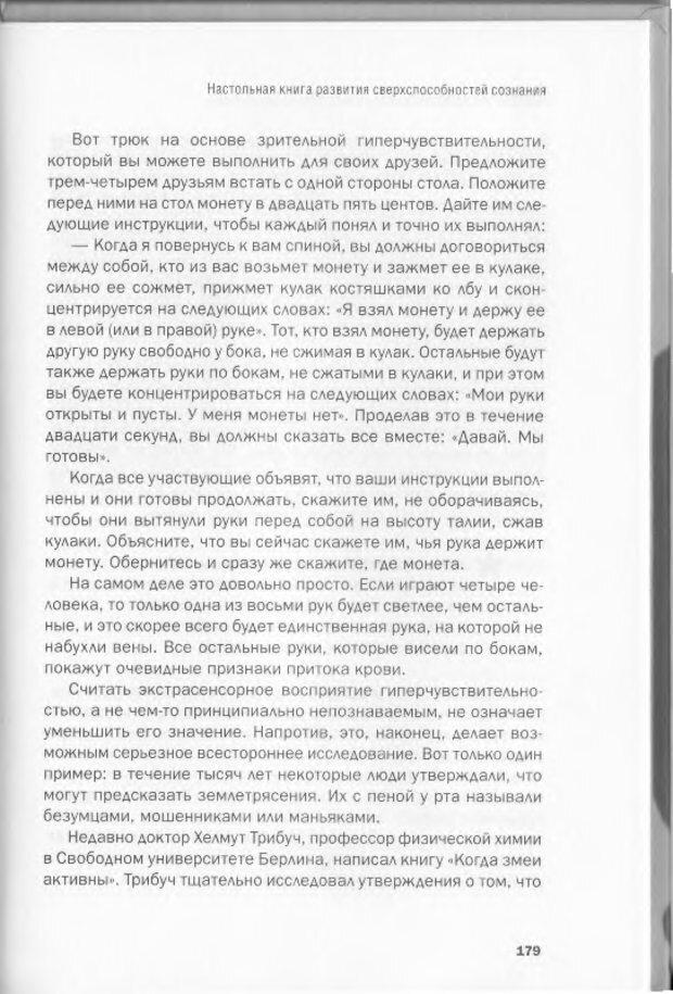 DJVU. Менталист. Настольная книга развития сверхспособностей сознания. Крескин Д. Страница 173. Читать онлайн