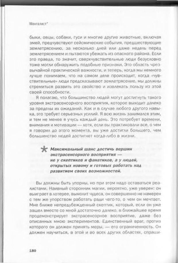 DJVU. Менталист. Настольная книга развития сверхспособностей сознания. Крескин Д. Страница 174. Читать онлайн