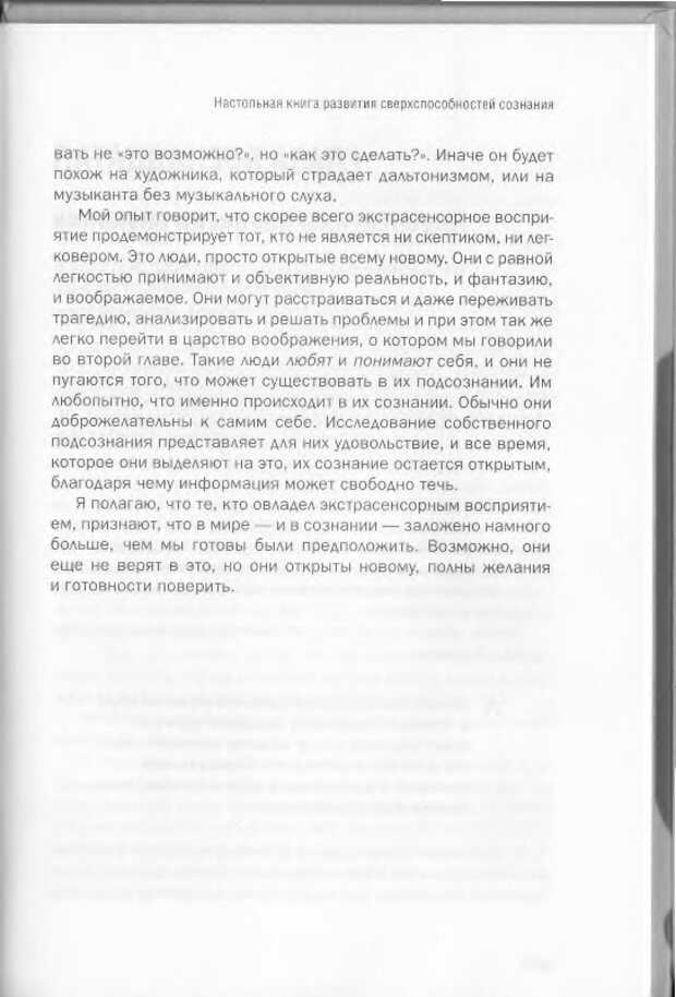 DJVU. Менталист. Настольная книга развития сверхспособностей сознания. Крескин Д. Страница 175. Читать онлайн